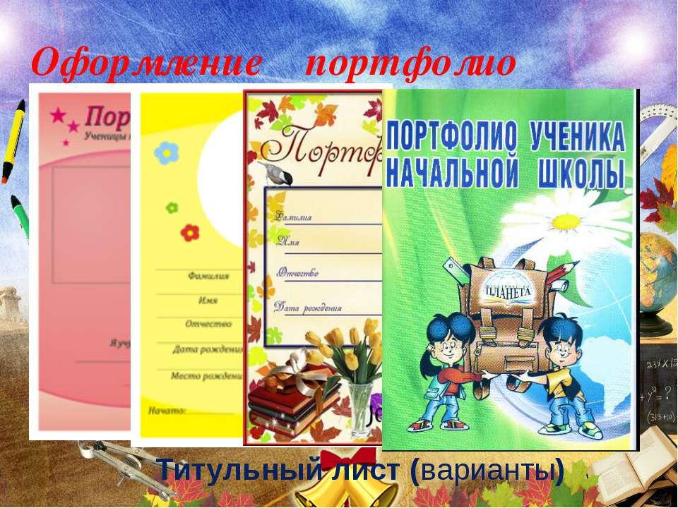 Оформление портфолио Титульный лист (варианты)