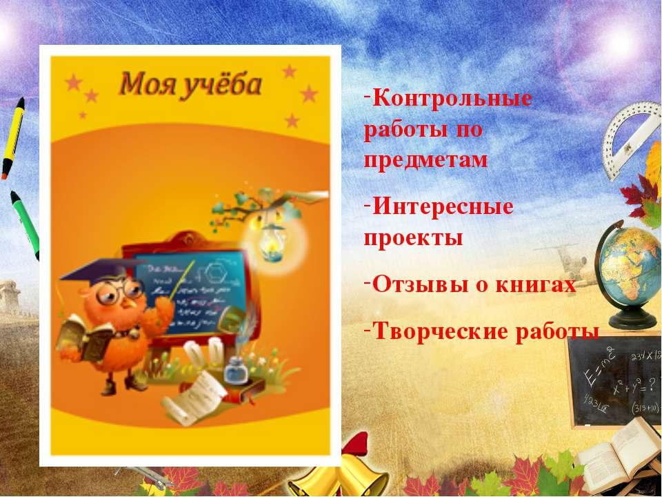 Контрольные работы по предметам Интересные проекты Отзывы о книгах Творческие...