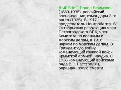 ДЫБЕНКО Павел Ефимович (1889-1938), российский военачальник, командарм 2-го р...