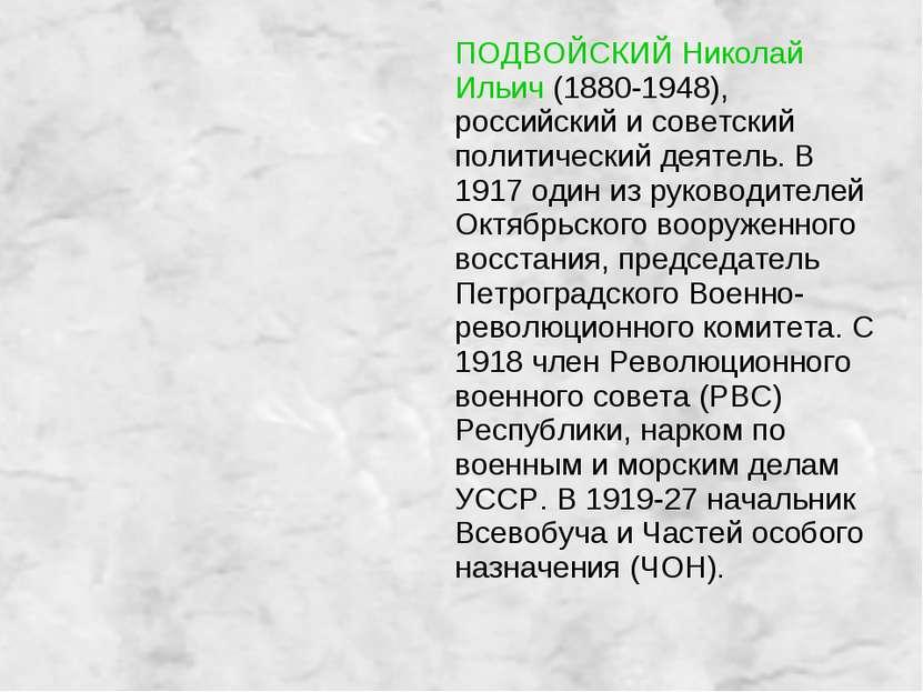 ПОДВОЙСКИЙ Николай Ильич (1880-1948), российский и советский политический дея...