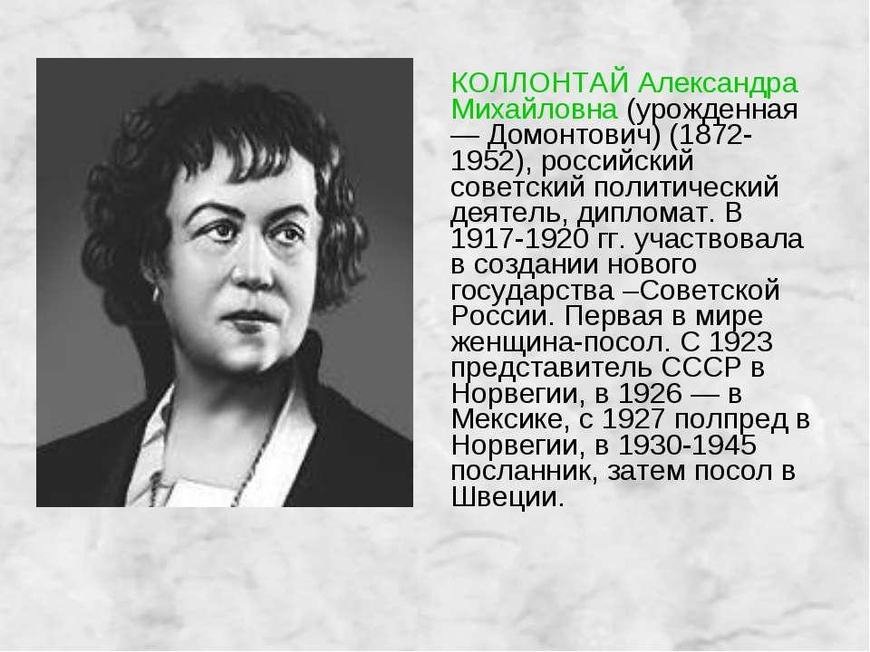 КОЛЛОНТАЙ Александра Михайловна (урожденная — Домонтович) (1872-1952), россий...