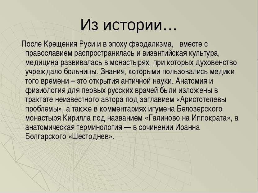 Из истории… После Крещения Руси и в эпоху феодализма, вместе с православием р...