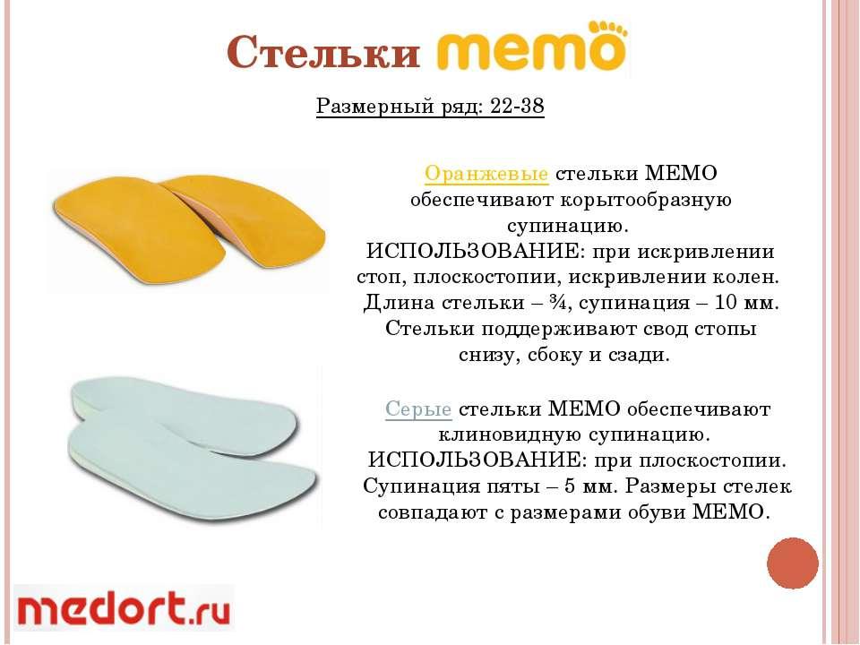 Оранжевые стельки МЕМО обеспечивают корытообразную супинацию. ИСПОЛЬЗОВАНИЕ: ...