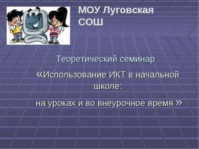 Теоретический семинар «Использование ИКТ в начальной школе: на уроках и во вн...