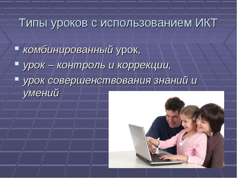Типы уроков с использованием ИКТ комбинированный урок, урок – контроль и корр...