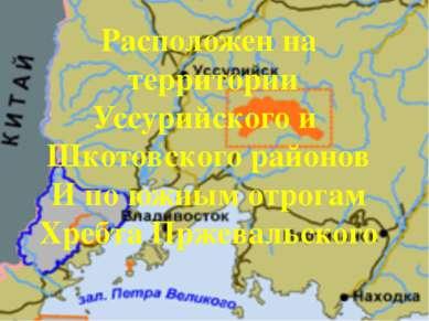 Расположен на территории Уссурийского и Шкотовского районов И по южным отрога...