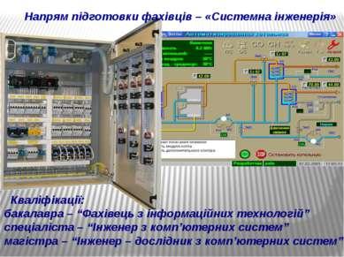 """Напрям підготовки фахівців – «Системна інженерія» Кваліфікації: бакалавра – """"..."""
