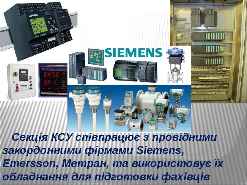 Секція КСУ співпрацює з провідними закордонними фірмами Siemens, Emersson, Ме...