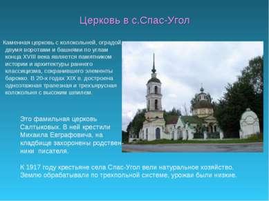 Церковь в с.Спас-Угол Каменная церковь с колокольней, оградой, двумя воротами...