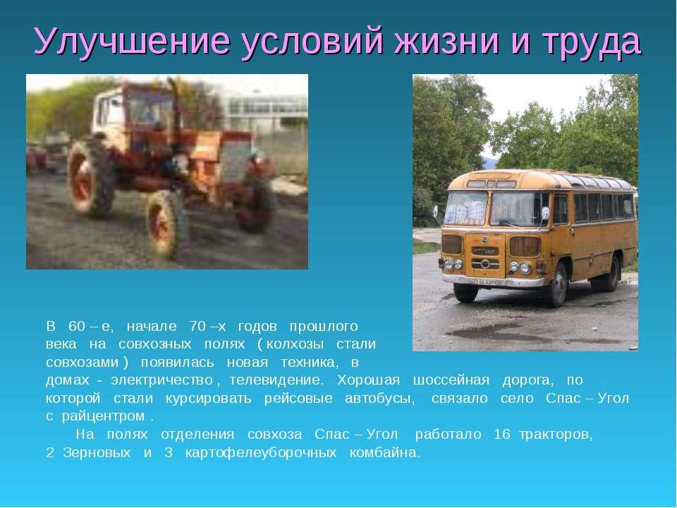 Улучшение условий жизни и труда В 60 – е, начале 70 –х годов прошлого века на...