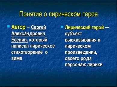 Понятие о лирическом герое Автор – Сергей Александрович Есенин, который напис...