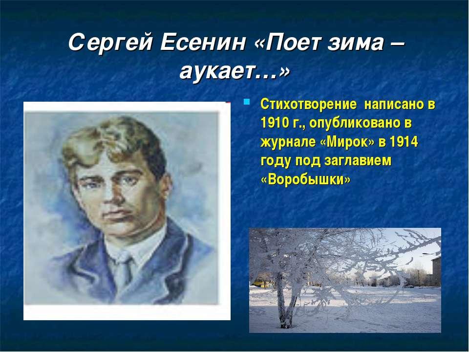 Сергей Есенин «Поет зима – аукает…» Стихотворение написано в 1910 г., опублик...