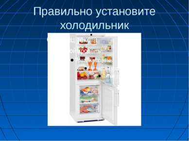 Правильно установите холодильник