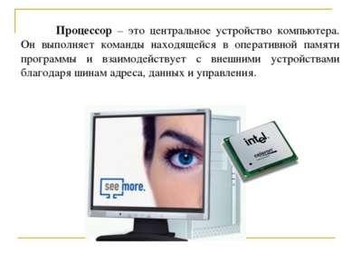 Процессор – это центральное устройство компьютера. Он выполняет команды наход...