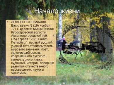 Начало жизни ЛОМОН ОСОВ Михаил Васильевич [8 (19) ноября 1711, деревня Мишани...