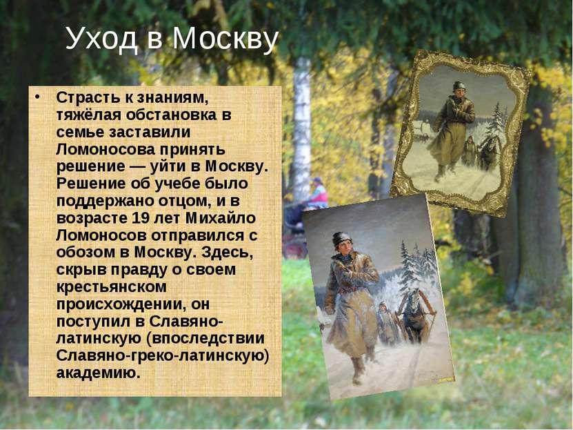 Уход в Москву Страсть к знаниям, тяжёлая обстановка в семье заставили Ломонос...