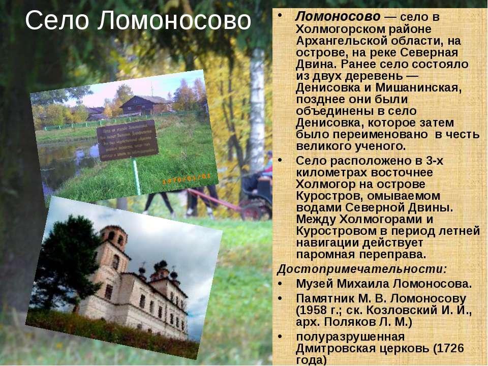 Село Ломоносово Ломоносово — село в Холмогорском районе Архангельской области...
