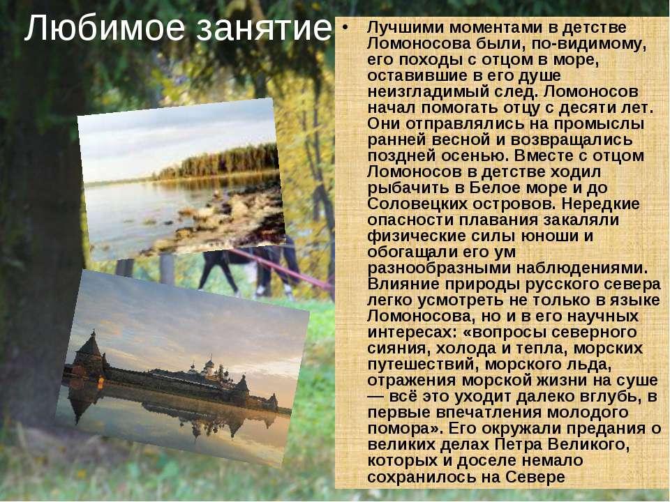 Любимое занятие Лучшими моментами в детстве Ломоносова были, по-видимому, его...