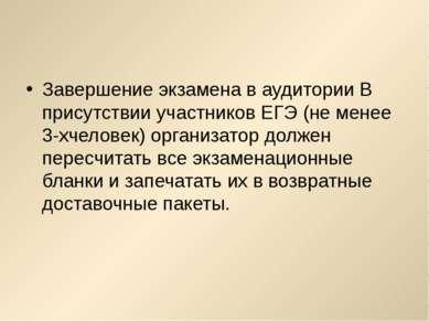 Завершение экзамена в аудитории В присутствии участников ЕГЭ (не менее 3-хчел...