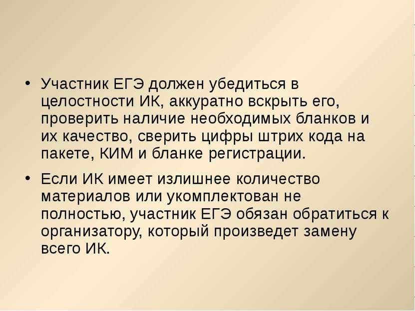 Участник ЕГЭ должен убедиться в целостности ИК, аккуратно вскрыть его, провер...