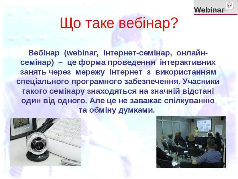 Що таке вебінар? Вебінар (webinar, інтернет-семінар, онлайн-семінар) – це фор...