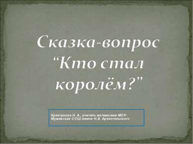 Кректунова Н. А., учитель математики МОУ- Мужевская СОШ имени Н.В. Архангельс...