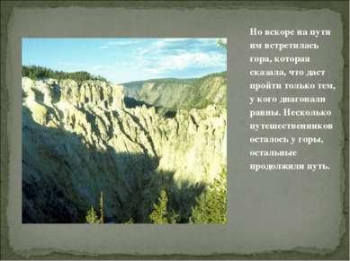 Но вскоре на пути им встретилась гора, которая сказала, что даст пройти тольк...