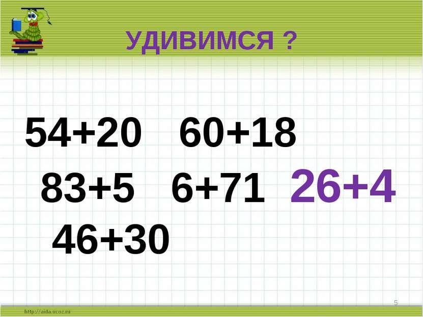 УДИВИМСЯ ? 54+20 60+18 83+5 6+71 26+4 46+30 *