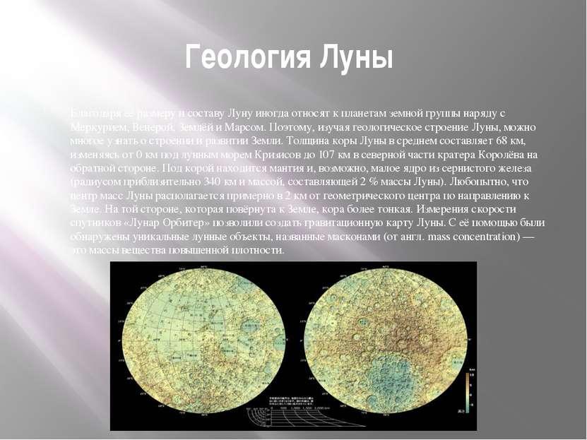 Геология Луны Благодаря её размеру и составу Луну иногда относят к планетам з...