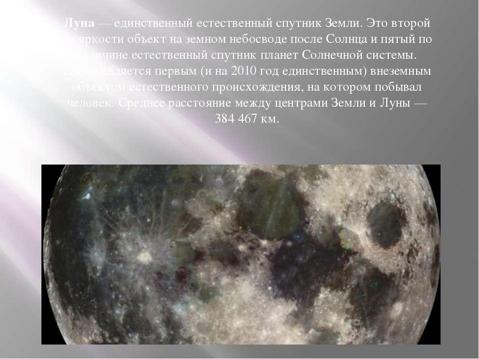Луна — единственный естественный спутник Земли. Это второй по яркости объект ...