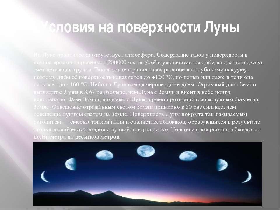 Условия на поверхности Луны На Луне практически отсутствует атмосфера. Содерж...