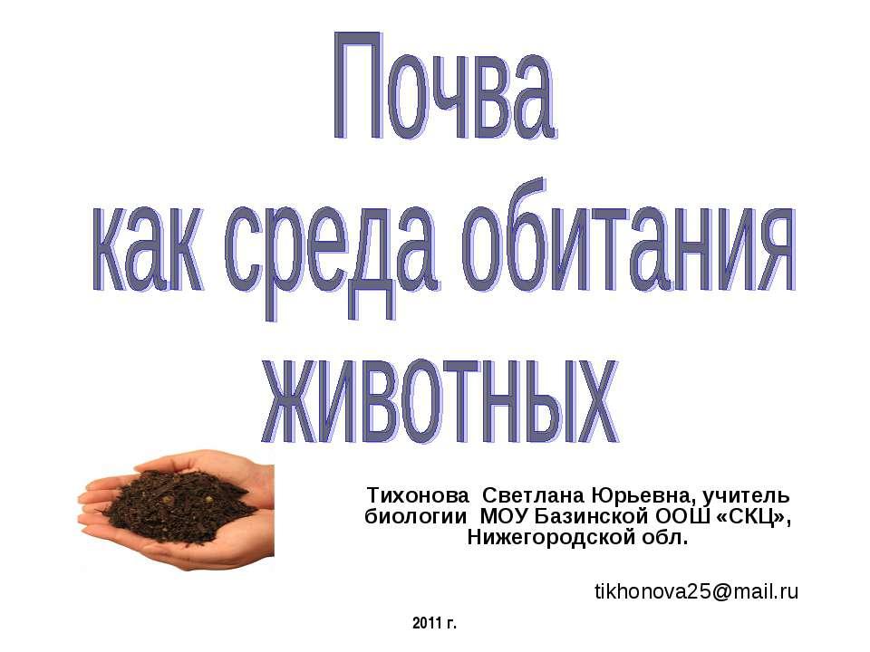 Тихонова Светлана Юрьевна, учитель биологии МОУ Базинской ООШ «СКЦ», Нижегоро...