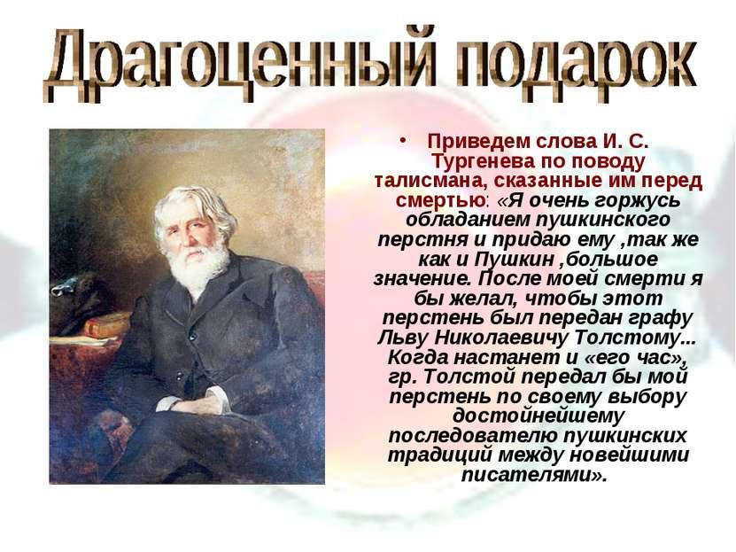 Приведем слова И. С. Тургенева по поводу талисмана, сказанные им перед смерть...