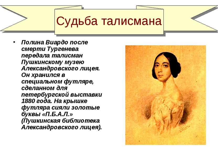Судьба талисмана Полина Виардо после смерти Тургенева передала талисман Пушки...