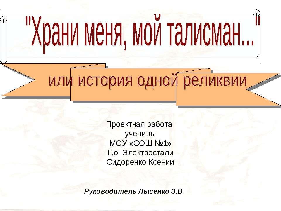 Проектная работа ученицы МОУ «СОШ №1» Г.о. Электростали Сидоренко Ксении Руко...