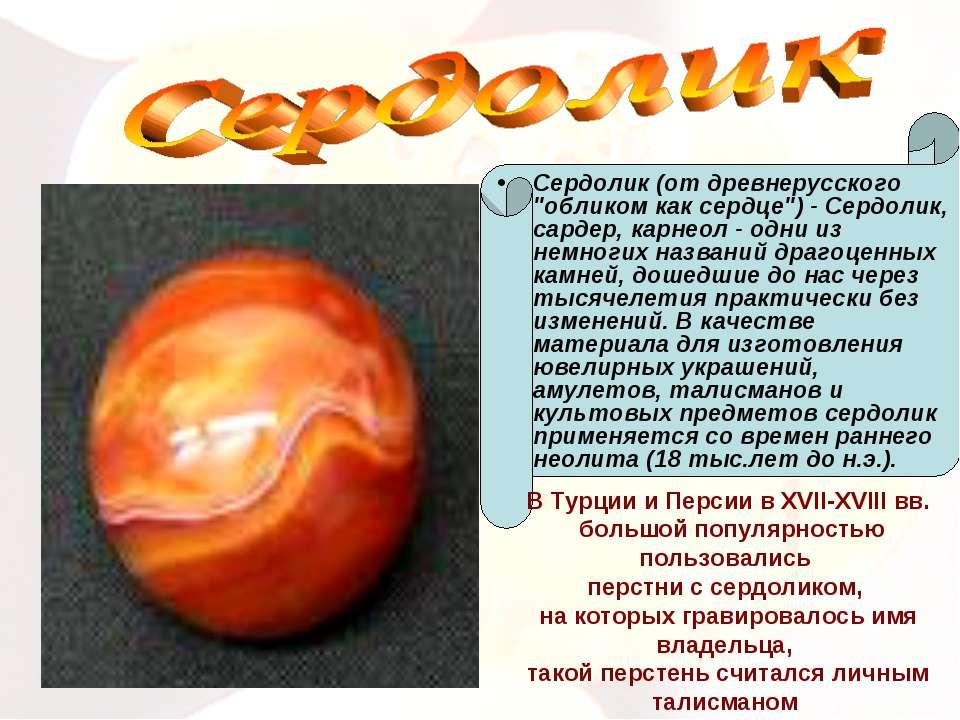 "Сердолик (от древнерусского ""обликом как сердце"") - Сердолик, сардер, карнеол..."