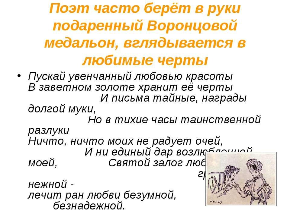 Поэт часто берёт в руки подаренный Воронцовой медальон, вглядывается в любимы...