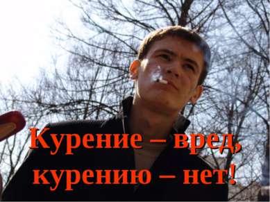 Курение – вред, курению – нет!