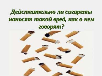 Действительно ли сигареты наносят такой вред, как о нем говорят?