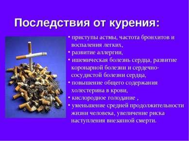 Последствия от курения: приступы астмы, частота бронхитов и воспаления легких...