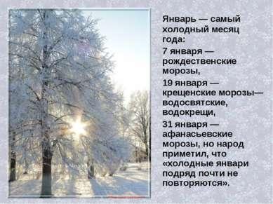 Январь — самый холодный месяц года: 7 января — рождественские морозы, 19 янва...