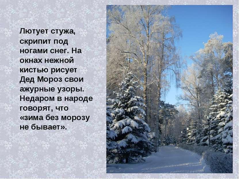 Лютует стужа, скрипит под ногами снег. На окнах нежной кистью рисует Дед Моро...