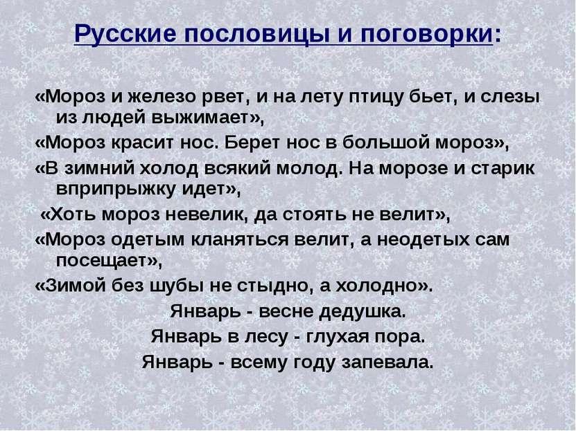 Русские пословицы и поговорки: «Мороз и железо рвет, и на лету птицу бьет, и ...