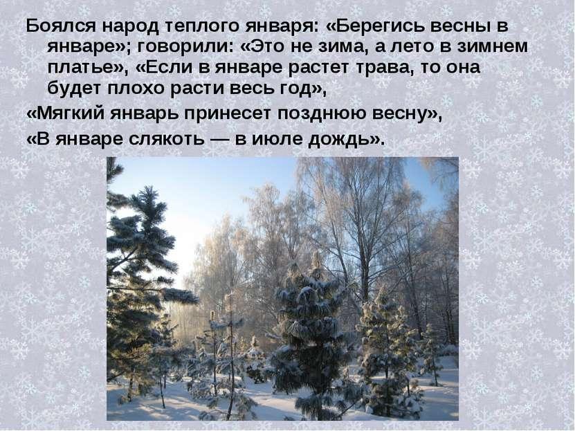 Боялся народ теплого января: «Берегись весны в январе»; говорили: «Это не зим...
