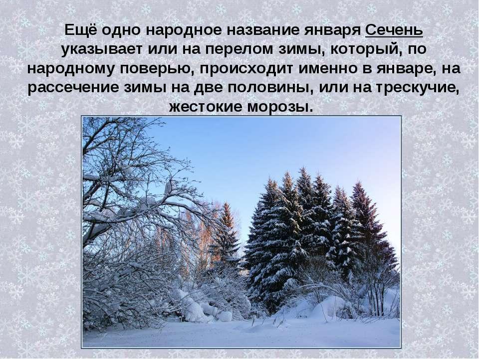 Ещё одно народное название января Сечень указывает или на перелом зимы, котор...