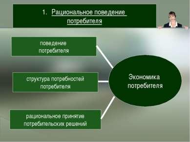 Рациональное поведение потребителя поведение потребителя структура потребност...