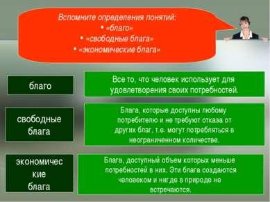 Вспомните определения понятий: «благо» «свободные блага» «экономические блага...