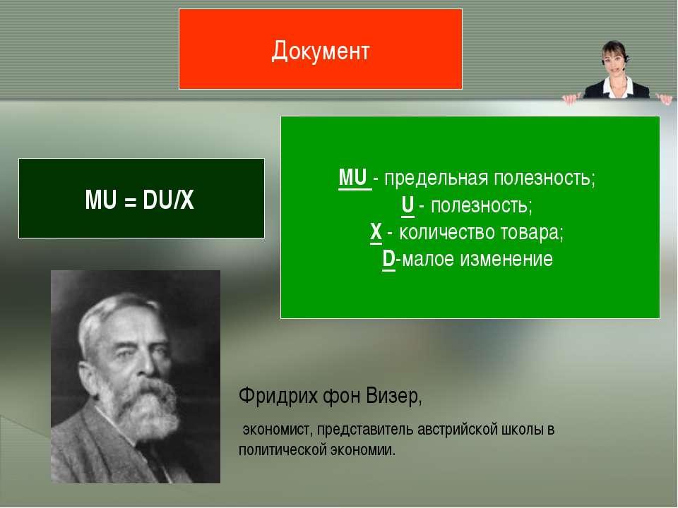 Документ MU = DU/Х MU - предельная полезность; U - полезность; X - количество...