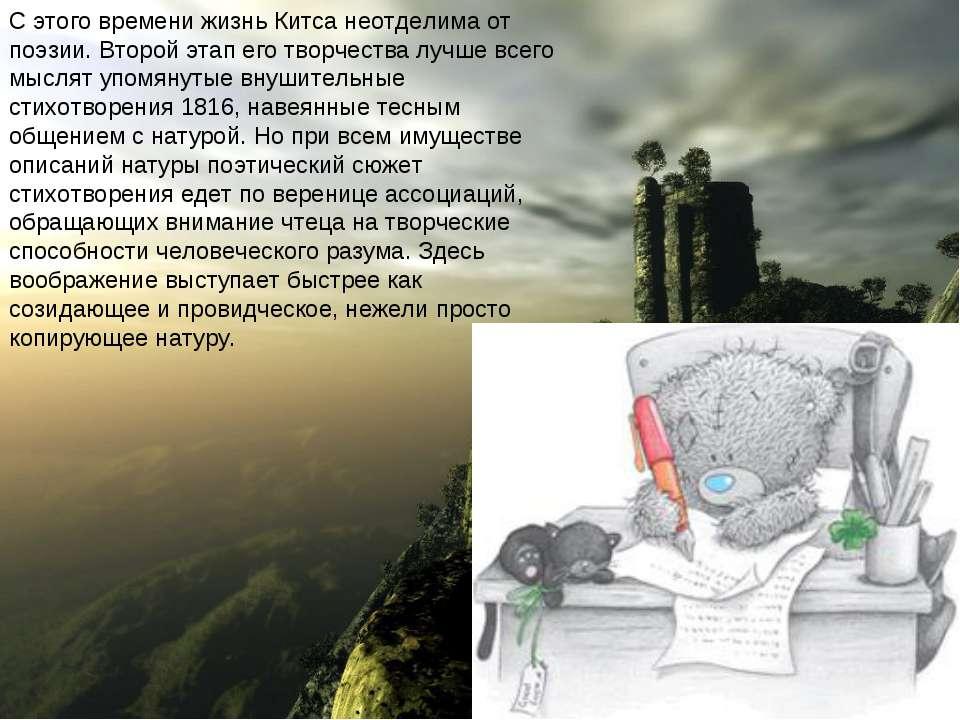 С этого времени жизнь Китса неотделима от поэзии. Второй этап его творчества ...