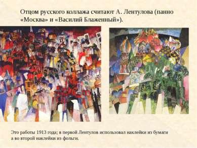 Отцом русского коллажа считают А. Лентулова (панно «Москва» и «Василий Блажен...